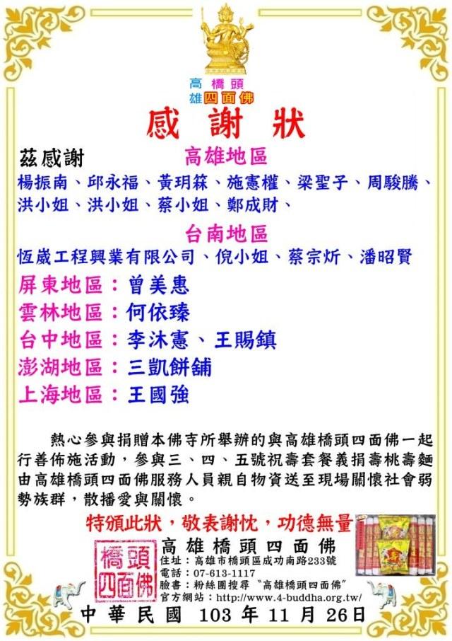 2014.11.26三、四、五號祝壽套餐義捐壽桃壽麵行善佈施感謝狀-5