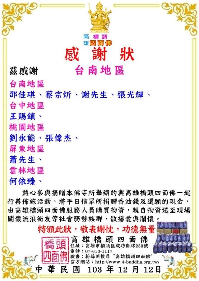 2014.12.12高雄橋頭四面佛賑濟社會流浪街友-行善佈施感謝狀-2