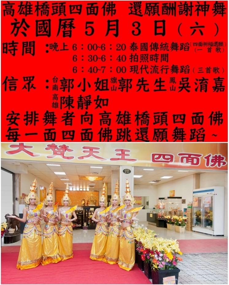 2014-05-03高雄橋頭四面佛還願舞蹈