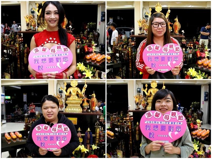 2014溫馨母親節百人開口說愛-5