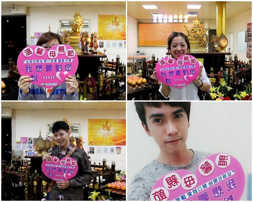 2014溫馨母親節百人開口說愛-8