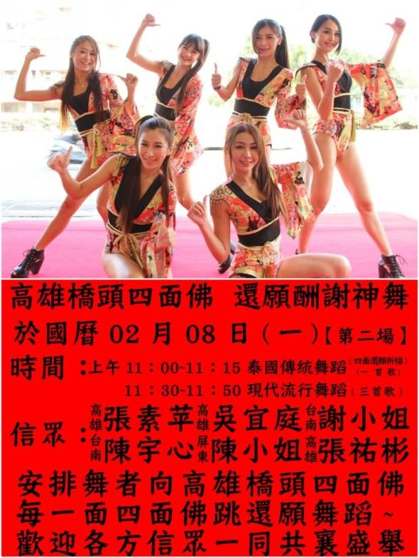 2016.02.08(一)高雄橋頭四面佛還願舞蹈《第二場》