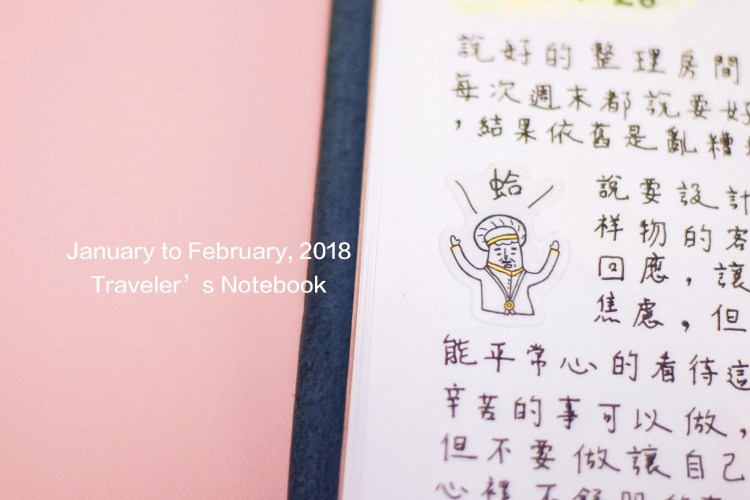 手帳 // Traveler's Notebook / 2018年1-2月