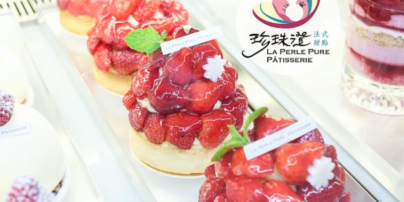 【台南安南區】珍珠澄法式甜點La Perle Pure Pâtisserie➤安南區好吃的法式甜點!