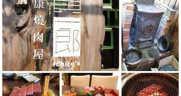 【台南東區】高品質的頂級饗宴~健康吃牛精緻吃肉~貴一郎健康燒肉屋中午開賣囉!
