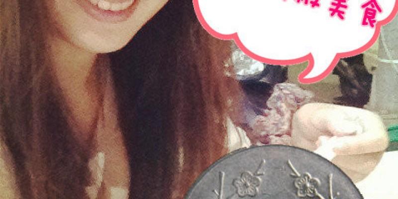 【高雄三民】小資女最愛 10元的銅板美食~黃家粉圓冰
