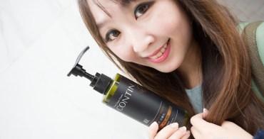【生活】Contin康定 酵素植萃洗髮乳➤問題頭皮的救星,使用四個月的心得