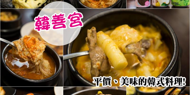 【台南中西區】韓善宮➤平價美味的韓式料理,招牌豆腐鍋必點!