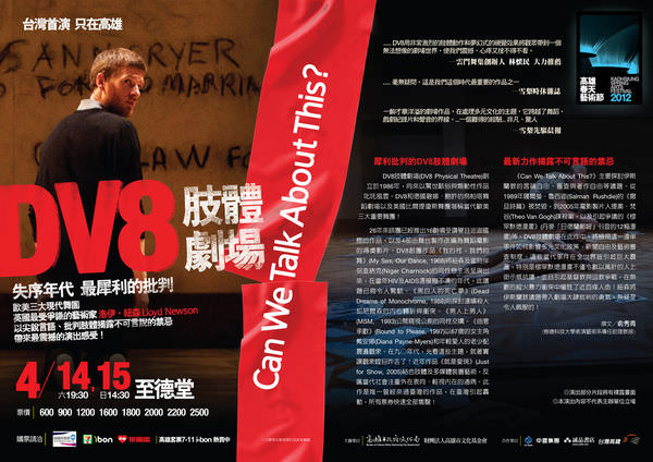 【舞台劇】《Can We Talk About This?》–DV8 觀後心得