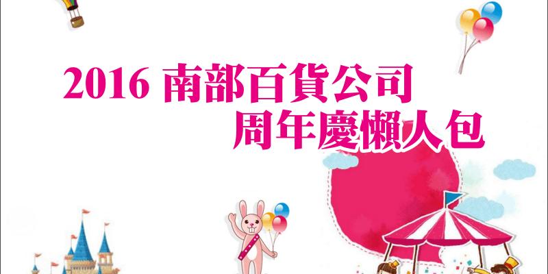 【嘉義、台南、高雄、屏東】2016 南部百貨公司周年慶懶人包♥♥♥