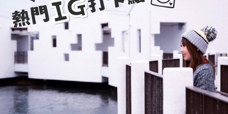 【台南景點】台江國家公園➤熱門IG打卡點,全台唯一高腳屋在台江!