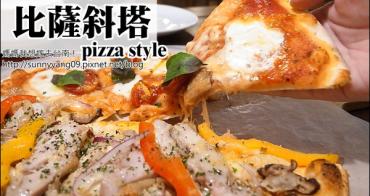【台南東區】隱身在德安百貨對面的溫馨巷弄小店~比薩斜塔Pizza Style