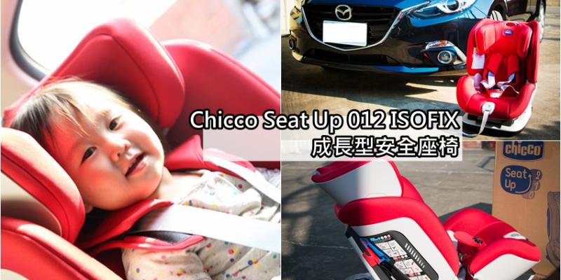 |育兒|Chicco Seat Up 012 ISOFIX成長型安全座椅➤兒童安全座椅推薦!!