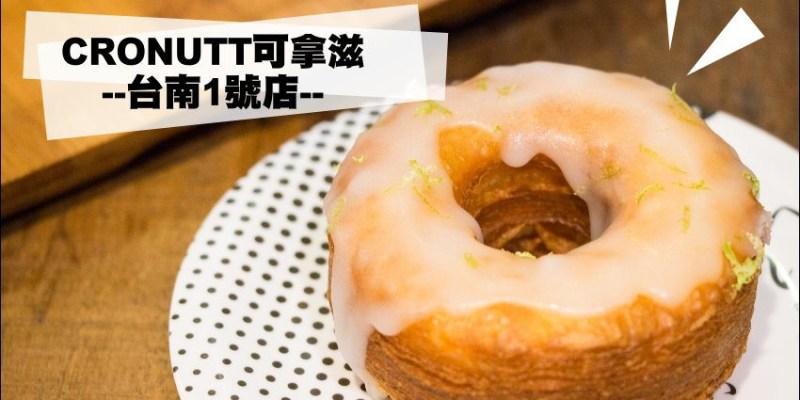【台南中西區】Cronutt 可拿滋台南,甜甜圈mix可頌的好滋味,紐約竄紅的人氣甜點!