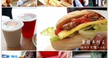 【台南中西區】吾飽堂早餐店!堅持食材品質,健康美味的手作早餐♥