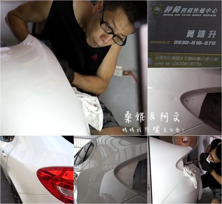 【台南汽機車】鋅錡凹痕快速中心|凹痕修復|汽車修復|車奴小確幸!!!!