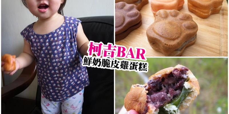 【台南安平】柯吉BAR 鮮奶脆皮雞蛋糕|人氣國民銅板美食,萌萌喵掌好可愛~豐富內餡好好吃!