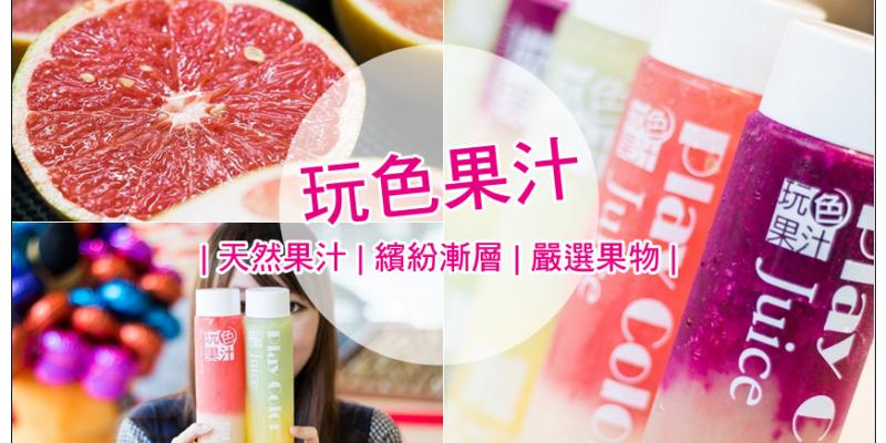 【連鎖】玩色果汁➤清涼健康又解渴,100%嚴選天然水果製成 天然果汁 繽紛漸層 嚴選果物 