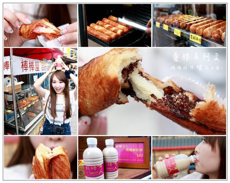 【台南中西區】國華街內的人氣美食,棒棒屋日式牛奶棒專賣,四種人氣口味缺一不可~必搭好棒ㄋㄟ黑糖鮮奶!