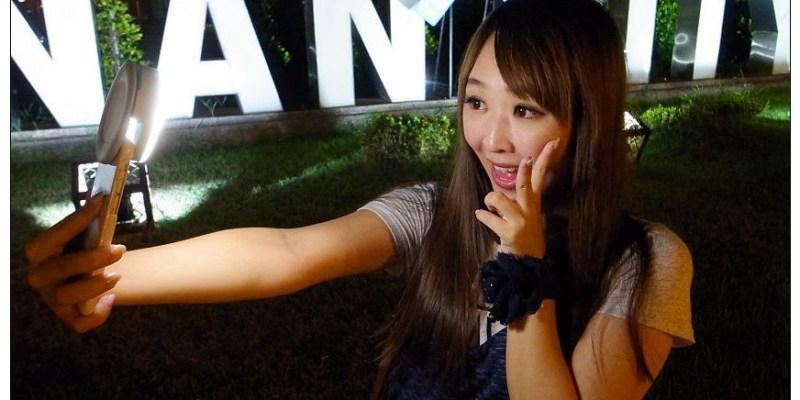 【3C】女孩必備的夜間自拍神器!愛魅補光燈~