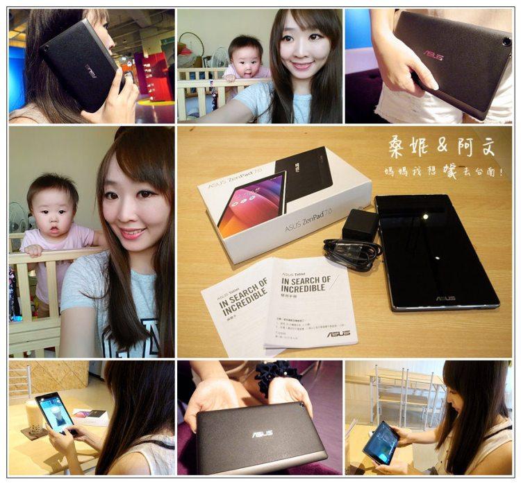 【3C】超方便~我的自拍神器+追劇神器!! ASUS ZenPad 7.0通話平板 (Z370KL)