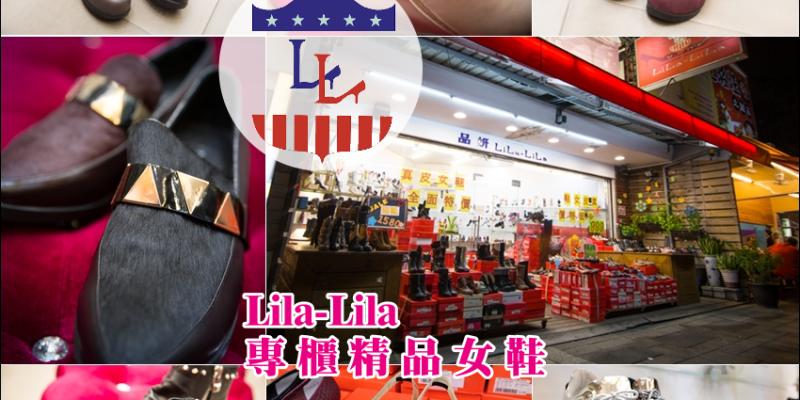|生活|Lila-Lila 專櫃真皮女鞋➤台南在地品牌,真皮女鞋分享!