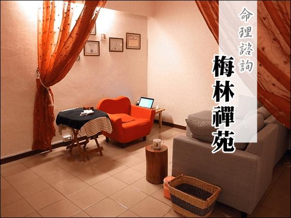 【算命】神奇的命理諮詢~台南梅林禪苑