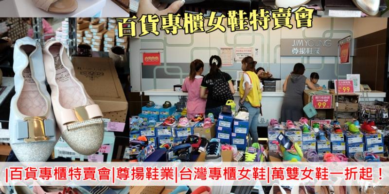 《台南》尊揚鞋業特賣會來囉!大家期待的台灣專櫃女鞋品牌,萬雙女鞋一折起!