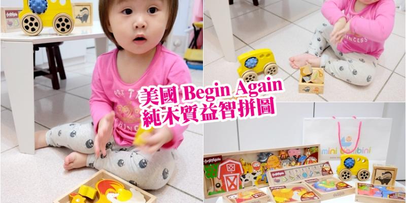 |育兒/團購|美國 Begin Again Toys 純木質玩具➤寶寶成長階段重要的益智啟蒙玩具!