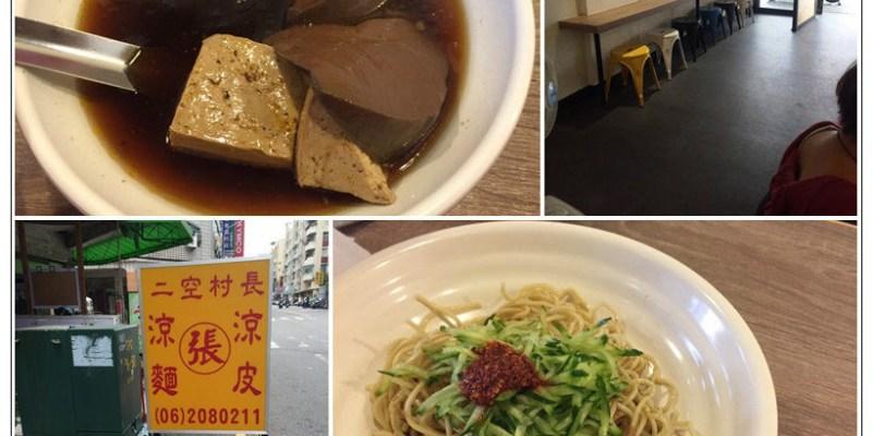 【台南金三角大樓外送美食、飲品、甜點】陸續加入新店家喔!