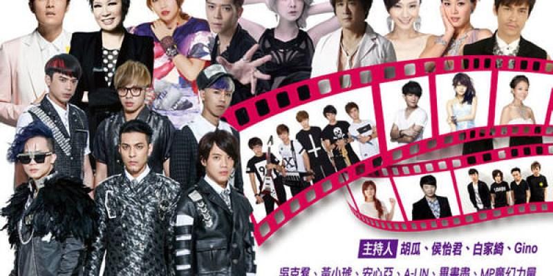 【台南】2015台南跨年晚會