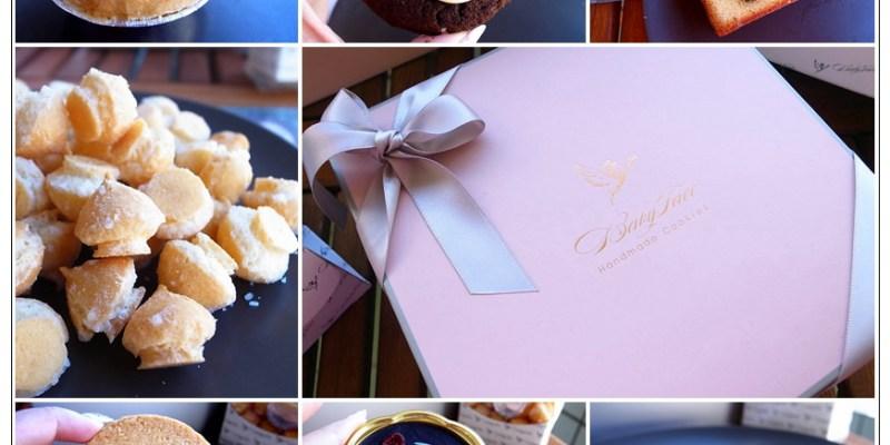 【喜喜】babyface手工烘焙,精緻獨特的美味,手工喜餅禮盒、彌月禮盒推薦!