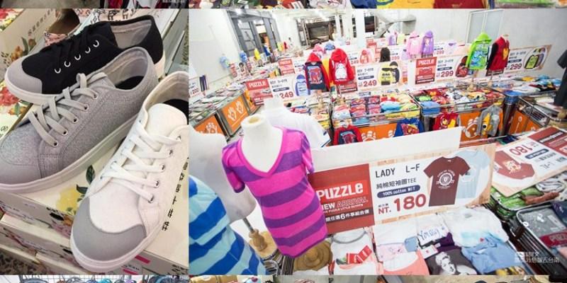 屏東潮州】我來了特賣會! PUZZLE拍手童裝迪士尼結束代理眾多款式100元起!單車衣只要100元!還有行李箱、休閒服飾、牛仔褲、品牌鞋款、包包大優惠~快來吹冷氣挖寶!