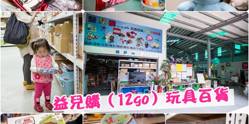 【台南安南區】益兒購(12go)玩具百貨➤種類超多超齊全,小朋友的玩具王國!