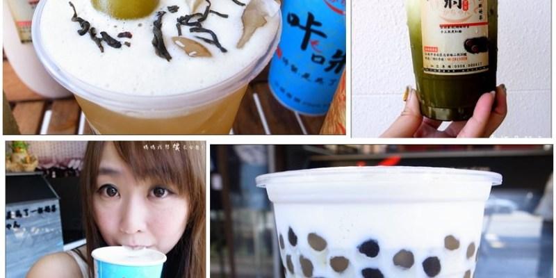 【台南連鎖】咔o將かちゃん人文茶飲。停留,是為了一杯好茶!