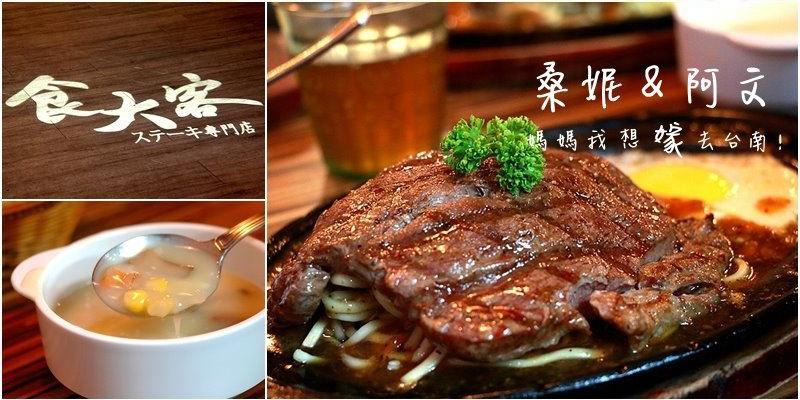 【台南東區】食大客平價炙燒牛排~厚實口感。過癮吃肉!!