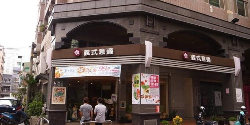 【台南中西區】五妃街義式料理~義式意適