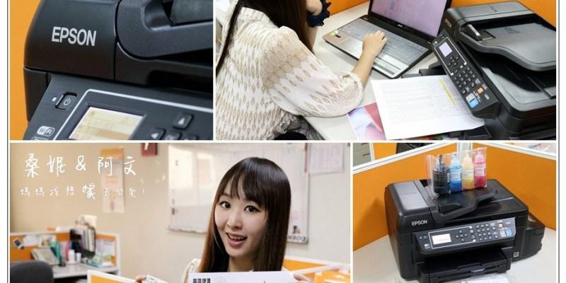 【3C】Epson L655:黑白雙面列印|辦公室必備!! 功能齊全,大量列印超省錢~