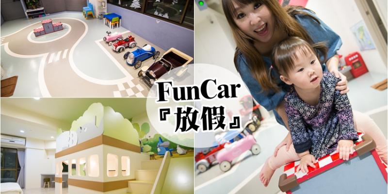 【台南住宿】FunCar『放假』➤令小朋友玩瘋的住宿天堂~玩到捨不得睡的親子民宿!