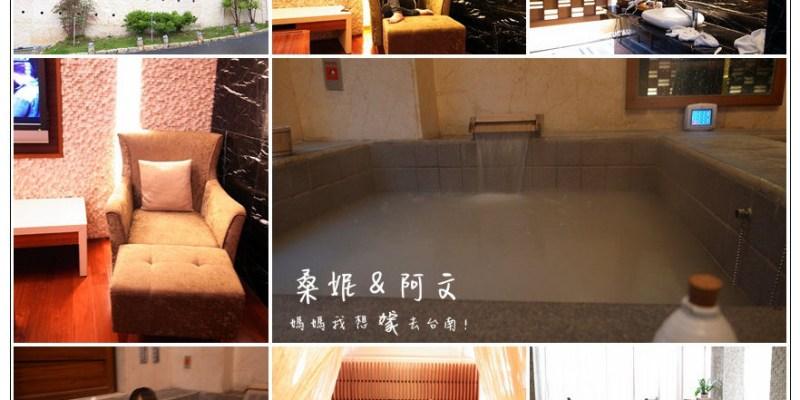 【台南溫泉住宿】儷景溫泉會館,20坪大的尊榮享受,泥漿溫泉、冷泉、蒸氣室設備齊全♥