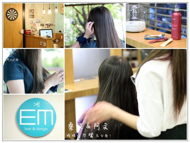 【台南東區】EM hair & design∥桑妮的第一次染髮分享!! 顯白又耐看的灰霧色♥