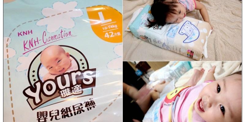  育兒 康乃馨雅適嬰兒紙尿褲➤柔軟透氣的尿布推薦! 好動寶寶不外漏~安心睡過夜!