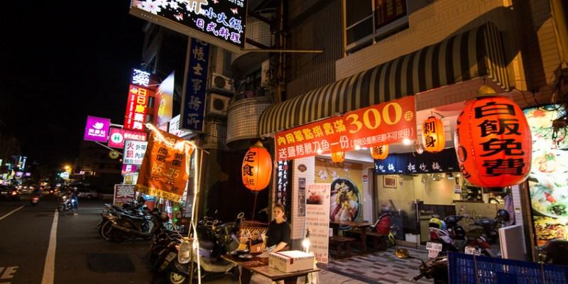 【台南中西區】日式料理推薦,還有外帶的日式便當唷➤汕井小火鍋日式料理