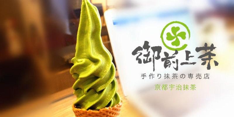 【高雄鼓山】女孩們的最愛~御前上茶抹茶冰淇淋!