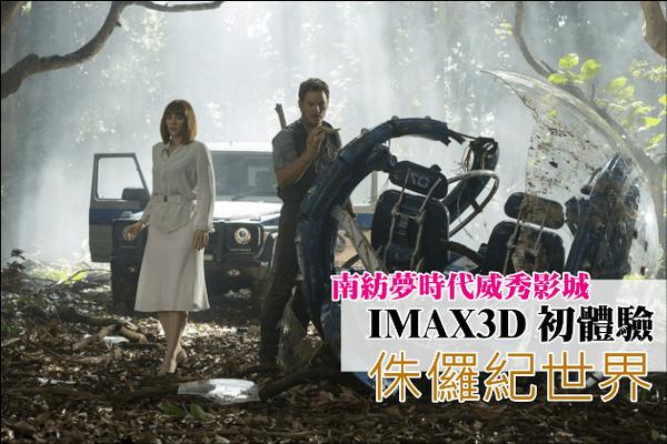 【台南東區】南紡夢時代威秀影城IMAX3D 初體驗! 侏儸紀世界