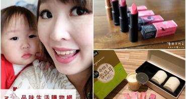 ∥生活∥3PM 品味生活購物網➤舒服有質感的購物網站,紐西蘭Karen Murrell口紅大推薦!