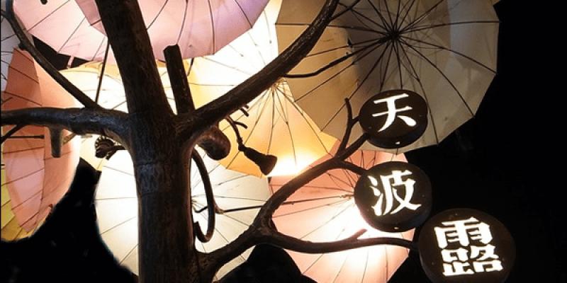 【台南中西區】天波露.茶∥ 適合悠哉享用的好地方~有質感的好茶!