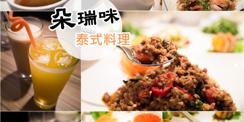 【台南東區】朵瑞咪泰式料理➤單人也可獨享,平價美味的泰式料理套餐!