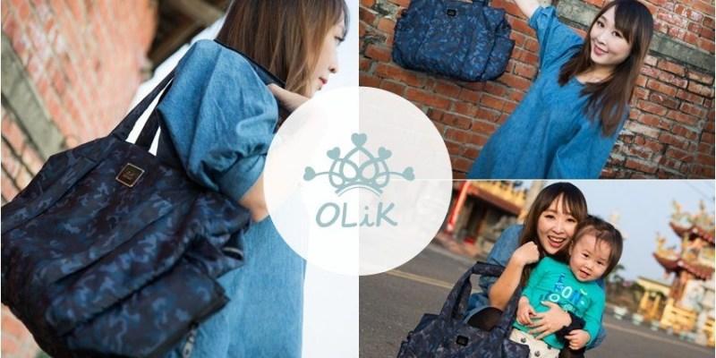 |育兒|OLiK OK包➤時尚、大容量、防潑水的萬用媽媽包!