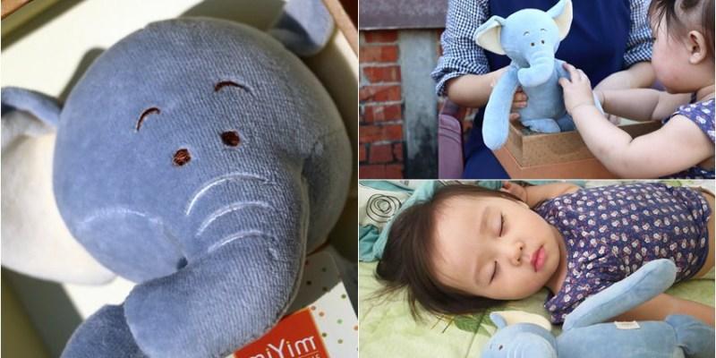 |育兒|miYim有機棉安撫娃娃 芬恩象象32cm➤妞寶的新朋友!送禮自用兩相宜~有機棉讓媽咪好安心!